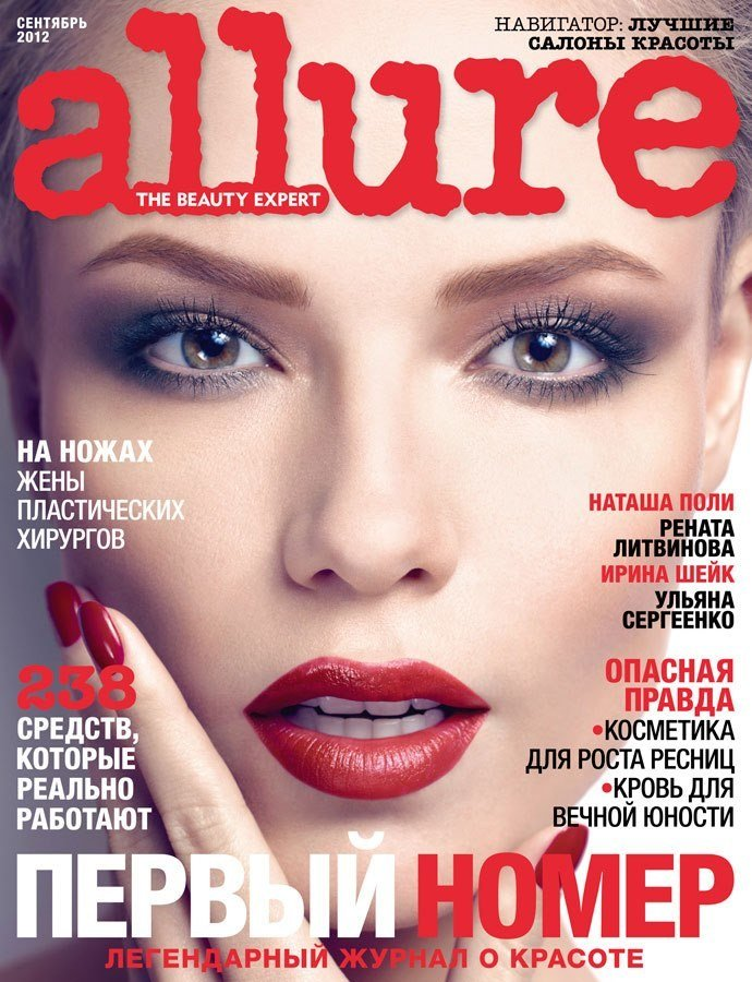 Allure Russia September 2012