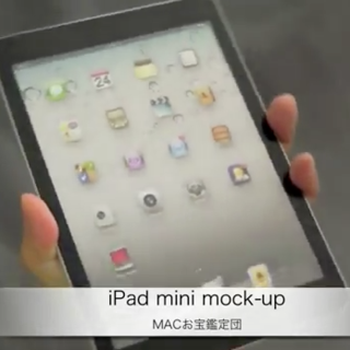 iPad Mini Mock-Up Picture