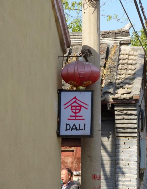 Dali Courtyard