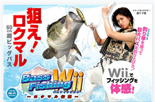 Would You Play: Bass Fishing Wii?